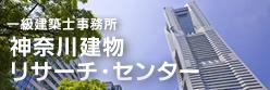 神奈川建物リサーチ・センター