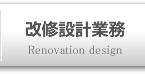 改修設計業務